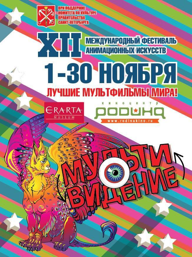 multivision-2014
